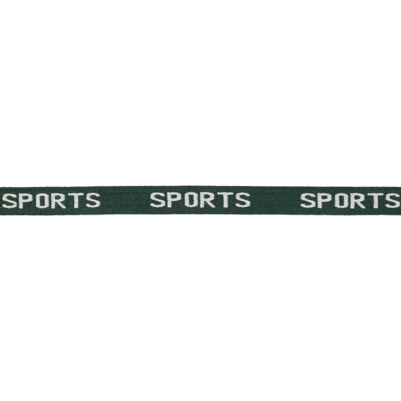 Тесьма 1см жаккард SPORTS 43-45м/рул, цв: зеленый/белый